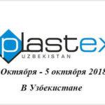 Выставка Plastex Usbekistan будет проходить в Узбекистане
