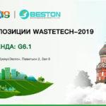 Beston GROUP на выставке ВэйстТэк-2019 в Маскве, России